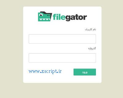 اسکریپت فارسی Filegator