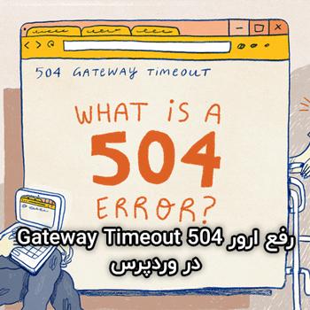 رفع ارور ۵۰۴ Gateway Timeout در وردپرس