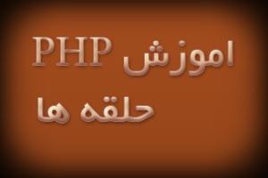 فیلم اموزشی کار با حلقه ها در PHP