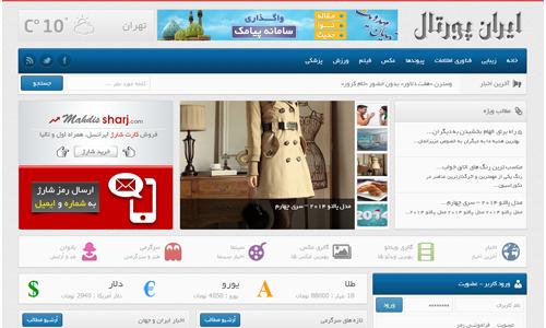 دانلود قالب تفریحی ایران پرتال برای وردپرس
