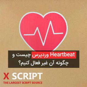 غیر فعالسازی Heartbeat وردپرس