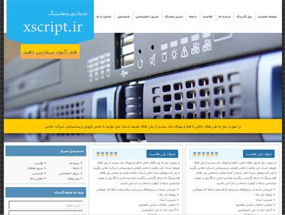 قالب مه وب هاست به صورت HTML