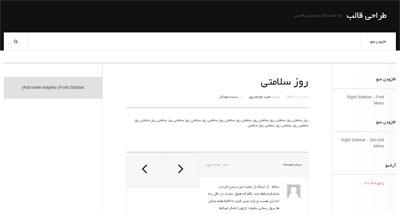 قالب فارسی justwrite برای وردپرس