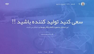 قالب فارسی landio به صورت HTML