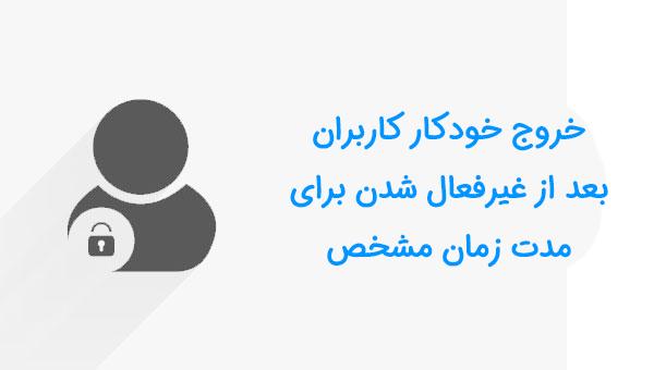خروج خودکار کاربران بعد از غیرفعال شدن برای مدت زمان مشخص