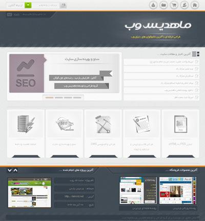 قالب نسخه 2 ماهدیس وب برای وردپرس