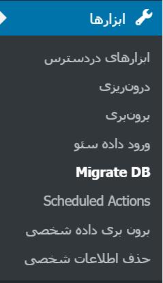 مهاجرت پایگاه داده وردپرس به وبسایت دیگر