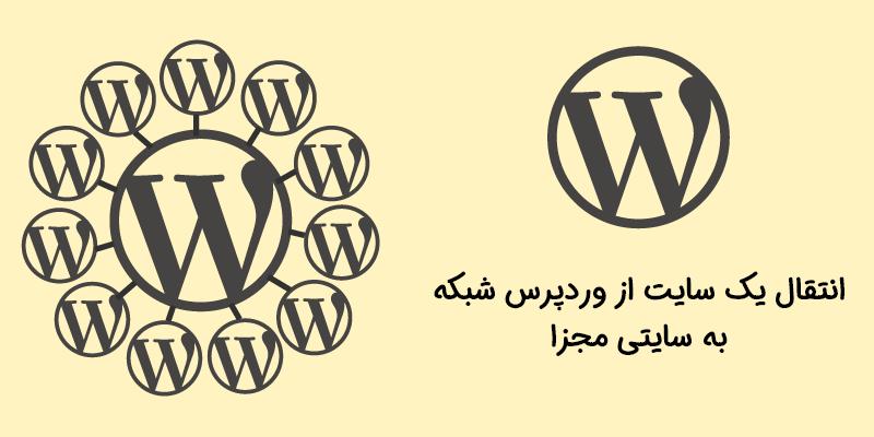 انتقال یک سایت از وردپرس شبکه به سایتی مجزا