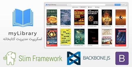 اسکریپت مدیریت کتابخانه