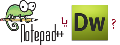 بهترین نرم افزار برای کد نویسی تحت وب چیست ؟