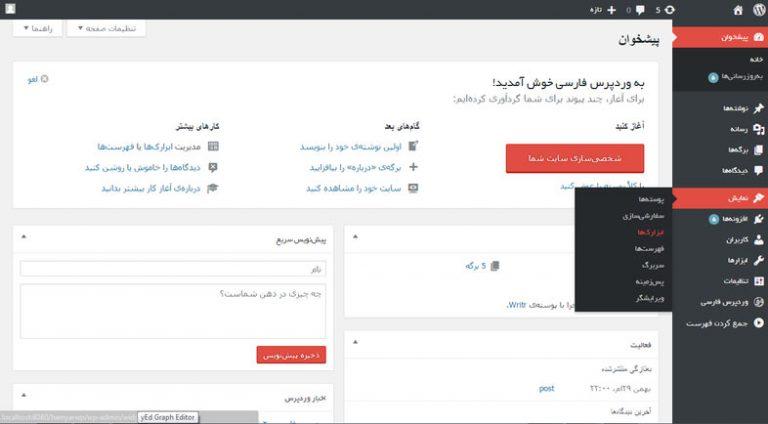 نمایش فرم ورود در سایدبار وردپرس