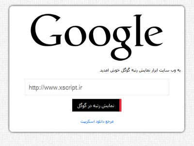 اسکریپت بررسی رتبه گوگل