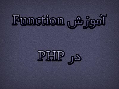 فیلم اموزشی Function در PHP