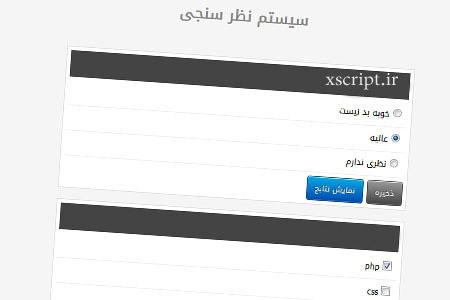 اسکریپت نظرسنجی فارسی PHP Poll