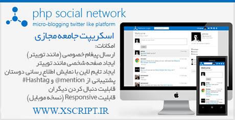 اسکریپت جامعه مجازی