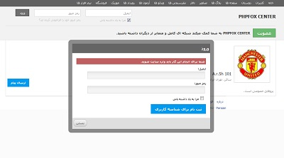 اسکریپت فارسی phpfox نسخه 3.8.0