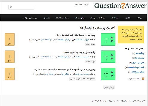 اسکریپت پرسش و پاسخ فارسی