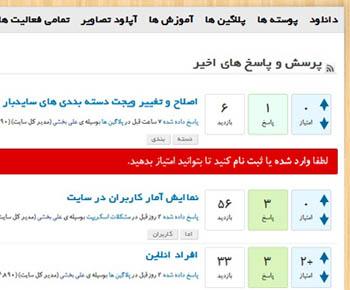 اسکریپت پرسش و پاسخ فارسی نسخه  1.6.2