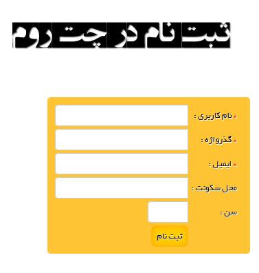 پلاگین عضویت برای Et Chat