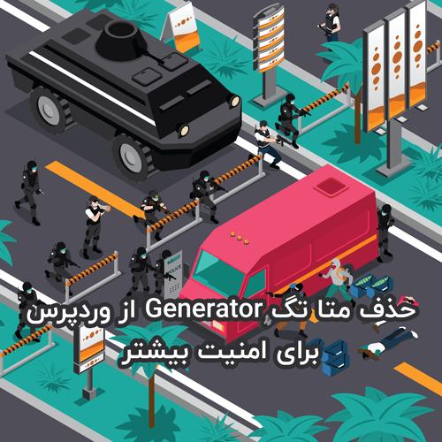 حذف متا تگ Generator