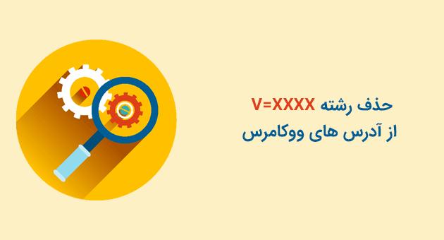 حذف رشته v=XXXX از آدرس های ووکامرس