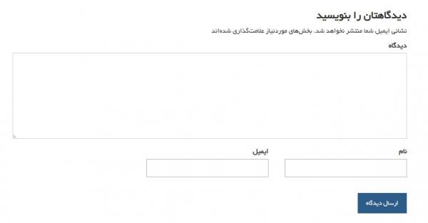 حذف فیلد آدرس وبسایت از نظرات وردپرس
