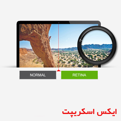 رتینا (Retina) کردن تصاویر در وردپرس
