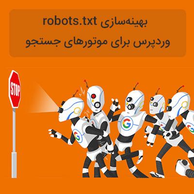 بهینهسازی ROBOTS.TXT