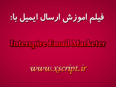 فیلم اموزش ارسال ایمیل با Interspire Email Marketer