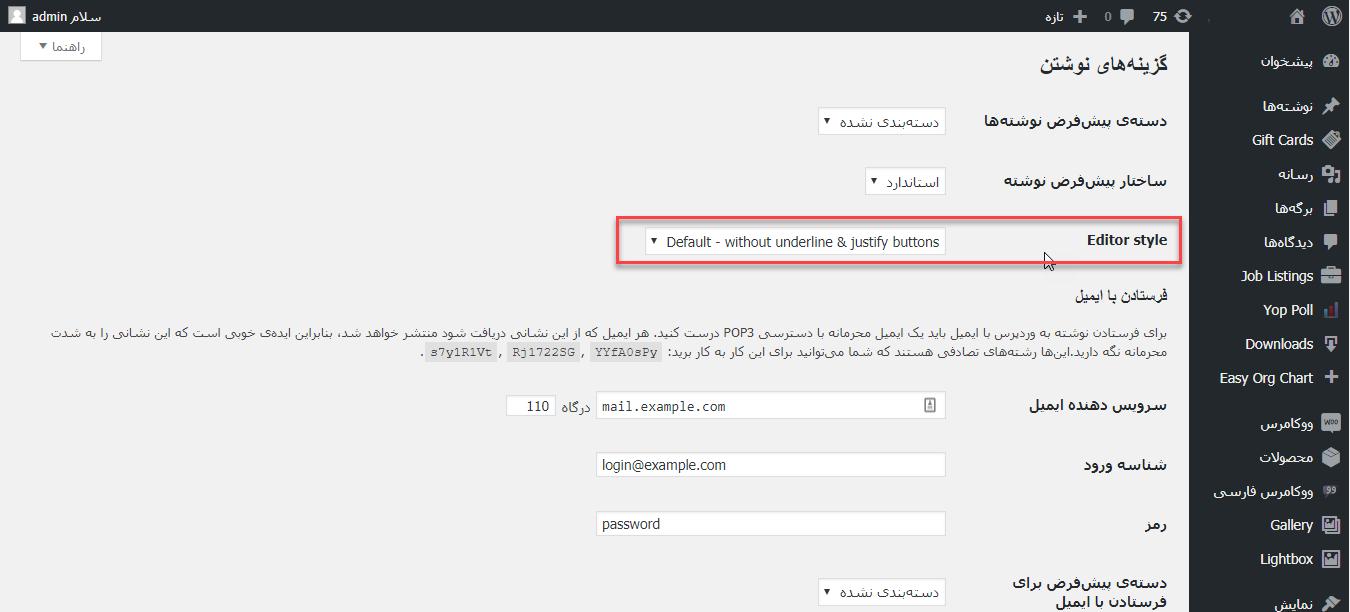 حذف شدن Underline و Justify از ویرایشگر وردپرس