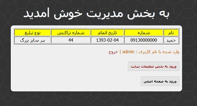 اسکریپت ثبت تبلیغات فارسی