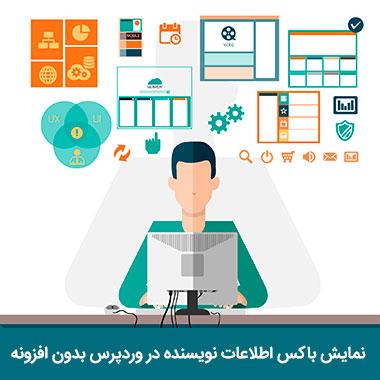 نمایش باکس اطلاعات نویسنده