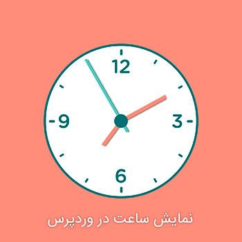 نمایش ساعت در وردپرس
