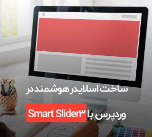 ساخت اسلایدر هوشمند
