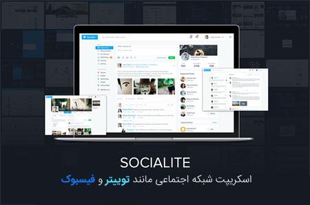 اسکریپت شبکه اجتماعی Socialite