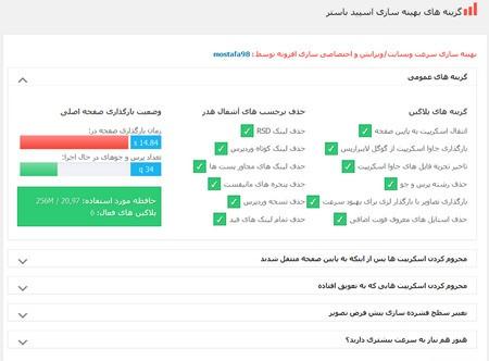 افزونه بهینه سازی و افزایش سرعت سایت وردپرسی