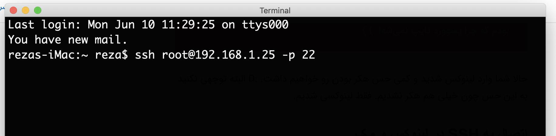 آموزش اتصال به SSH لینوکس