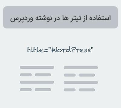 استفاده از تیتر ها در نوشته وردپرس