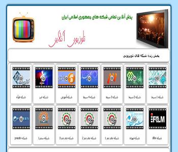 اسکریپت بخش انلاین شبکه های تلوزیونی