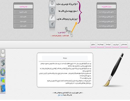 قالب زیبا برای سایت طراحی