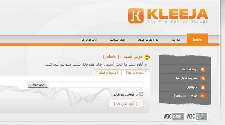 اسکریپت اپلود سنتر فارسی