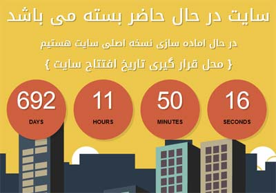 قالب فارسی Urban به صورت HTML