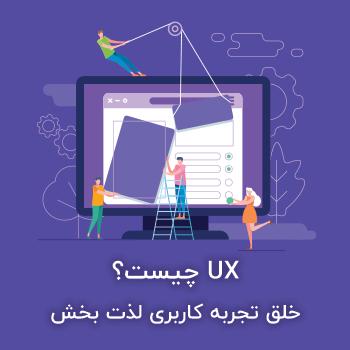 UX چیست؟