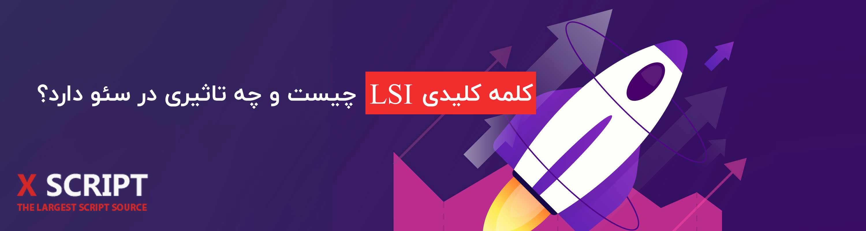 کلمه کلیدی LSI