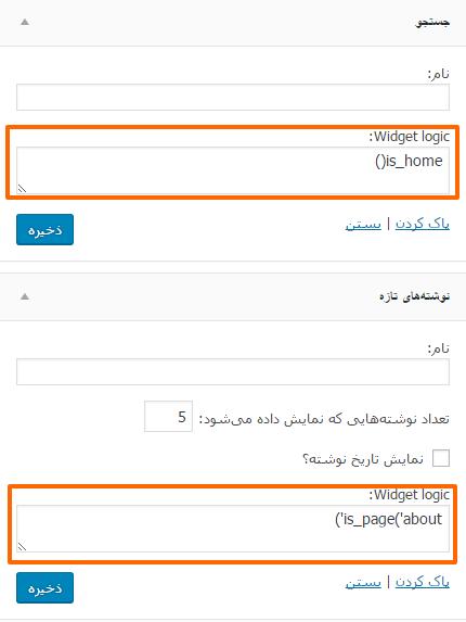 مدیریت ابزارک ها در وردپرس