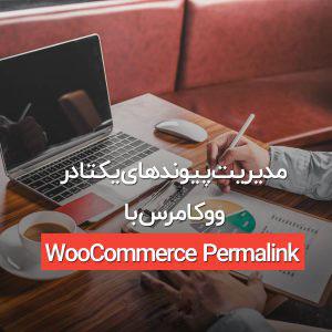 مدیریت پیوندهای یکتا در ووکامرس با WooCommerce Permalink Manager