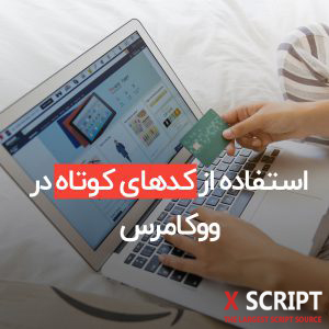 راهاندازی فروشگاه اینترنتی: استفاده از کدهای کوتاه در ووکامرس
