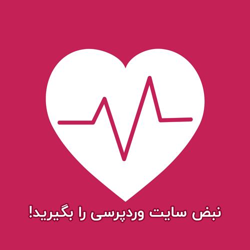 Heartbeat وردپرس چیست؟