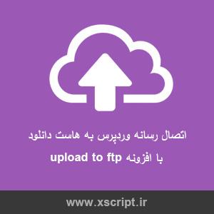 اتصال وردپرس به هاست دانلود با افزونه upload to ftp