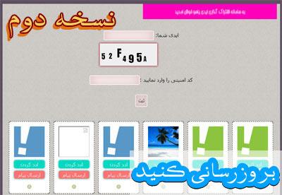 اسکریپت اشتراک گذاری ایدی یاهو نسخه 2
